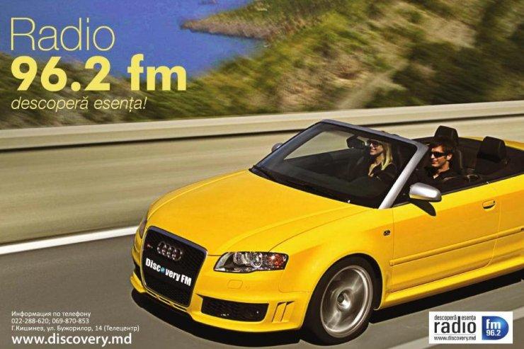 Discovery FM- это скорость- слушаю и отрываюсь!!!