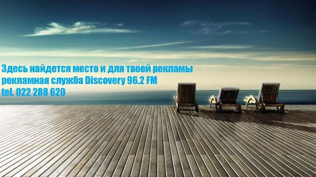 Reducere de vara la publicitate pe 96.2 FM - 100 euro!!! Telefon 069-870-853