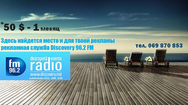 Discovery Publicitate / 069 870 853